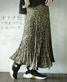 【再入荷♪11月15日20時より】(カーキ)オトナ色で差をつけるレオパード。プリーツスカート。11/14×メール便不可