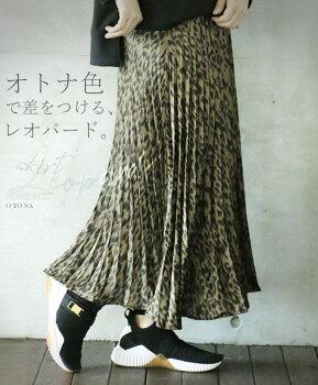オトナ色で差をつけるレオパード。プリーツスカート。