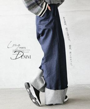 (ネイビー)ロングデニムパンツ。ある意味、誰でも穿ける。脚長、美シルエット。11/1722時販売新作×メール便不可