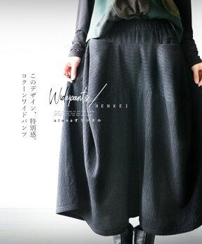 ワイドパンツ。変形。ブラック。このデザイン、特別感。コクーンワイドパンツ12/1922時販売新作×メール便不可