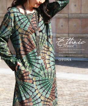 ドレス。エスニック柄。長袖。他とは違う、柄でセンス輝る。12/2322時販売新作×メール便不可