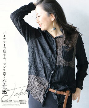 長袖シャツ。ワッシャー加工。千鳥格子。ブラック。バイカラー。バイカラーで魅せる。センス漂う存在感。1/1322時販売新作×メール便不可