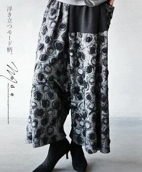 パンツ。立体柄。ブラック。浮き立つモード柄。異素材1/1522時販売新作×メール便不可