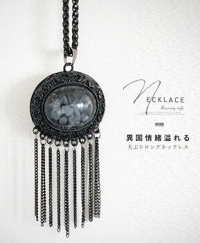 ロングネックレス。ブラック。大ぶり。異国情緒溢れる。1/1922時販売新作〇メール便可
