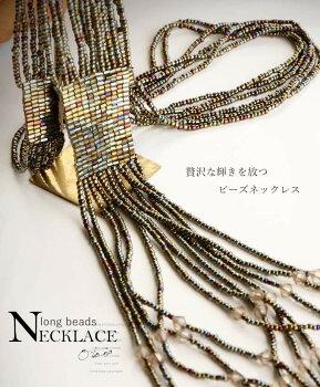 ネックレス。ロング。贅沢な輝きを放つビーズネックレス1/1822時販売新作〇メール便可