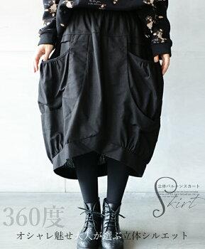 スカート。バルーン。コクーン。ブラック。変形。360度お洒落魅せ。大人が選ぶ立体シルエット。1/1622時販売新作×メール便不可