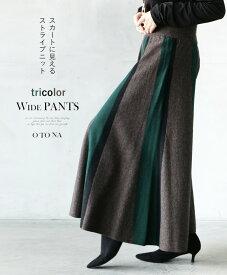 【再入荷♪11月27日20時より】◆◆ワイドパンツ。ニット。ブラウン。スカートに見えるストライプtricolor wide pants1/23×メール便不可