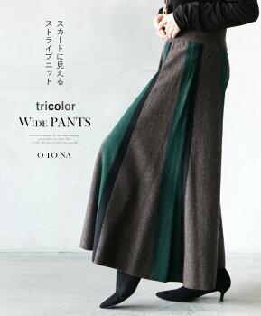 ワイドパンツ。ニット。ブラウン。スカートに見えるストライプtricolorwidepants1/2322時販売新作×メール便不可