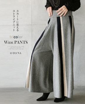 ワイドパンツ。ニット。グレー。一スカートに見えるストライプtricolorwidepants1/2022時販売新作×メール便不可