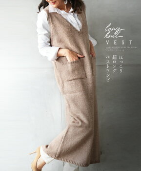 ロングベスト。ニットワンピ。ジャンパースカート。ほっこり超ロング。ベージュ。1/2522時販売新作×メール便不可