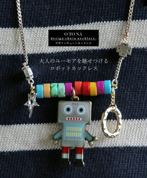 大人のユーモアを魅せつけるロボットネックレス