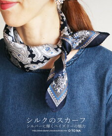 【再入荷♪10月23日22時より】シルバーに輝くペイズリーの魅力シルクスカーフ6/1○メール便可