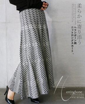 スカート。ニット。ブラック。柔らかに寄り添う。ヘリンボーン柄ニットロングスカート。2/222時販売新作×メール便不可