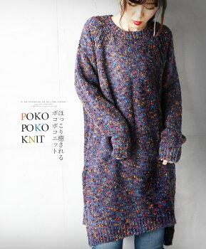 チュニック。セーター。ミックスカラー。ブルー。ほっこり癒されるポコポコニット1/3122時販売新作×メール便不可