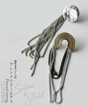 ピアス。アシンメトリー。ゴールド&シルバー。揺れるチェーンのアシンメトリーピアス2/1622時販売新〇メール便可