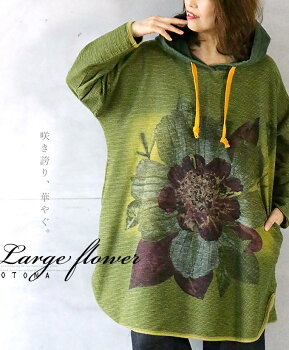 パーカー。花柄。イエロー。グリーン。咲き誇り、華やぐ。Largeflower2/1922時販売新作×メール便不可