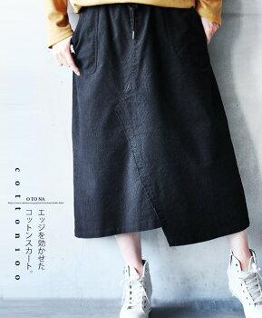 スカート。コットン100%。ブラック。エッジの効いたコットンスカート。2/2222時販売新×メール便不可