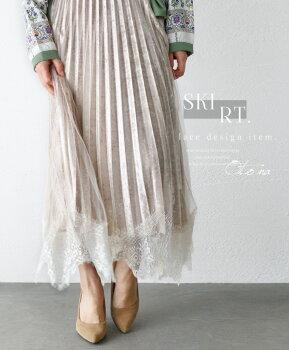 レース。ベージュ。スカート。美しいデザインがエレガントな雰囲気に。2/2322時販売新作×メール便不可