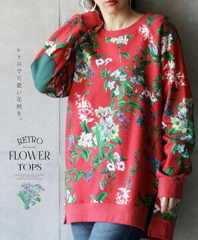 トップス。スウェット。レッド。レトロで可愛い花柄を。2/1622時販売新×メール便不可