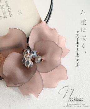 ネックレス。フラワー。ピンクグレー。八重に咲く。フラワーモチーフネックレス3/922時販売新〇メール便可