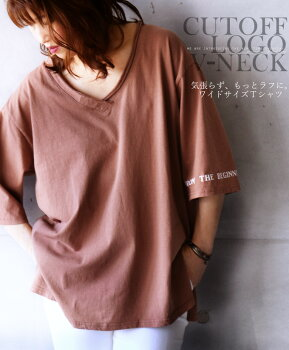 Tシャツ。Vネック。オーバーサイズ。モカブラウン。気張らず、もっとラフに。ワイドサイズTシャツ3/522時販売新〇メール便可