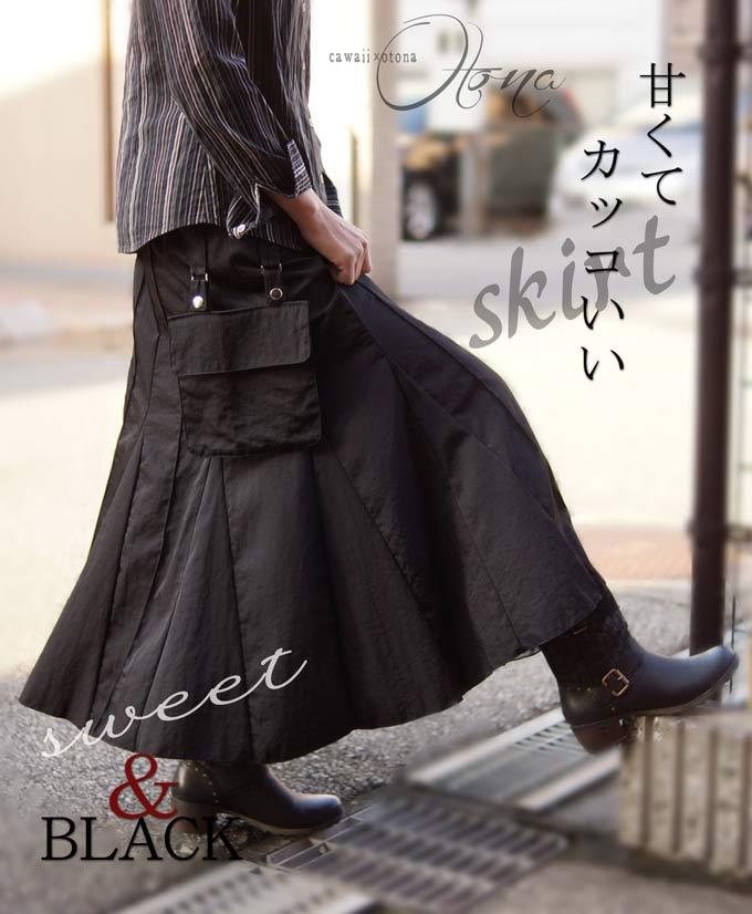 【再入荷♪7月13日22時より】甘くてカッコいいsweet&BLACKスカート
