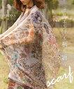 【再入荷♪7月19日22時より】(ブラウン)オリエンタル柄を纏うスカーフ