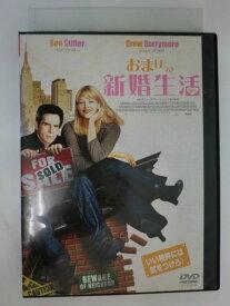 【中古】DVD おまけつき新婚生活/ ドリュー・バリモア 2005年<レンタル落ち>