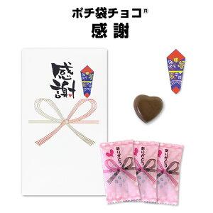 ポチ袋チョコ(R) 感謝 ホワイトデー プチギフト のし袋 熨斗袋 お菓子 お配り 個包装お菓子 ホワイトデーギフト 御礼 ありがとう ばらまきお菓子