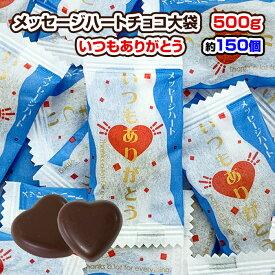 個包装お菓子まとめ買い ハートチョコ *メッセージハートいつもありがとう 500g*  感謝チョコ 感謝ギフト 個包装チョコ お菓子個包装 業務用お菓子 袋入りお菓子 プチギフト ノベルティ 景品 おまけ