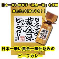 祇園味幸日本一辛い黄金一味仕込みのビーフカレー