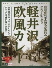 軽井沢欧風カレー