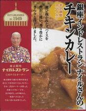 銀座インドレストランナイルさんのチキンカレー