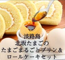 北坂たまごのたまごまるごとプリン&ロールケーキセット