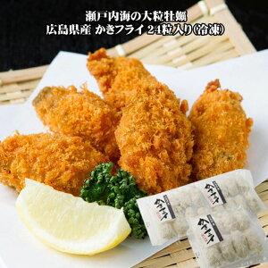 広島県産 かきフライ 24粒入り(冷凍)瀬戸内海の大粒牡蠣をフライに 広島産 牡蠣フライセットタカノブ食品 本場のカキフライ 大粒牡蠣  牡蠣フライまとめ買い 広島牡蠣 Lサイズ牡蠣