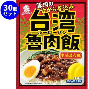 * 台湾魯肉飯 30個セット * 常備食 非常食 備蓄食 レトルトパウチ レトルト食品 防災食 常温保存 ごはん ご飯 おいしい 簡単 オフィス おうちごはん お取り寄せ まとめ買