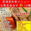 和食居酒屋メニュー詰合せ和食お惣菜詰め合わせ 彩 12種類お惣菜詰め合わせ・和食レトルトパウチ和食・居酒屋メニュ…