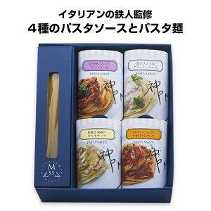 【ギフトにパスタセット】恵比寿リストランテ・マッサ 4種のパスタソースとパスタ麺名店ギフトセット【ギフト/誕生日/結婚祝い/グルメギフト】