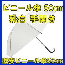 ビニール傘50cm