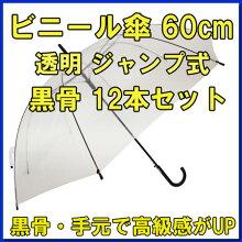 激安ビニール傘60cm