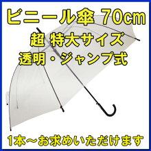 ビニール傘特大サイズ