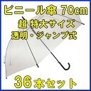 超特大サイズビニール傘 70cm 透明お得な36本セット 黒骨 送料込み使い捨てビニール傘大量購入イベントや販促用・業務…