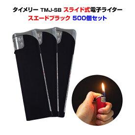 タイメリーTMJライターまとめ買い*タイメリー TMJ-SB スライド式電子ライター スエードブラック 500個セット(0.5c/s)*タイメリー TMJ TMJシリーズ スエード ブラック ブラックライター 業務用ライターまとめ買い 販売用ライター 使い捨てライター