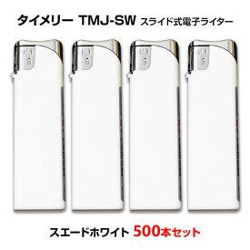 タイメリーライターまとめ買い*タイメリー TMJ-SW スライド式電子ライター スエードホワイト 500個セット(0.5c/s)*タイメリー TMJ スエード ホワイト 白 白いライター 業務用ライター 販売用ライター 景品 電子ライター 使い捨てライター