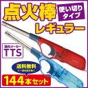 着火棒 TTS 点火棒ライターTTS点火棒 レギュラー144本セット業務用ライター大量購入がお得花火・キャンプなど蚊取り線…