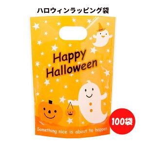 ハロウィンギフト袋大量購入 * ハロウィンPPスタンドバッグ-2 100枚セット(2パック)(HW-OSB2) * ハロウィン配布用お菓子袋 小ぶりサイズ 持ち手付き ハロウィン雑貨 かぼちゃ お化け袋 ハロ