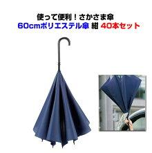 逆さま傘大量購入