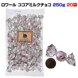 ロワール ココアミルクチョコ 250g 20袋セット(1c/s)ギフト&お配り用に最適こだわりチョコココアパウダーでコーティングご褒美ショコラ有名店チョコレート【チョコレート/ココア/こだわ