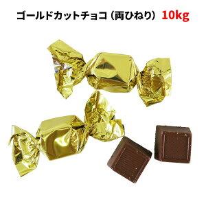 個包装チョコまとめ買い 金色チョコゴールドカットチョコ(両ひねり) 500g 12袋セット(1c/s)ギフトチョコ個包装お菓子 お配りチョコ チョコ大量購入 キューブチョコ 袋入り金色チョコ チ