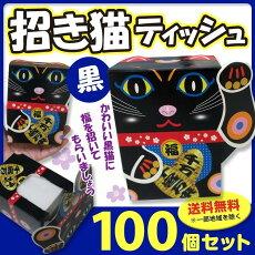 黒招き猫ティッシュボックス